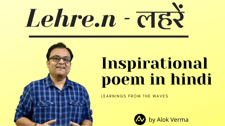 hindi poem by Alok
